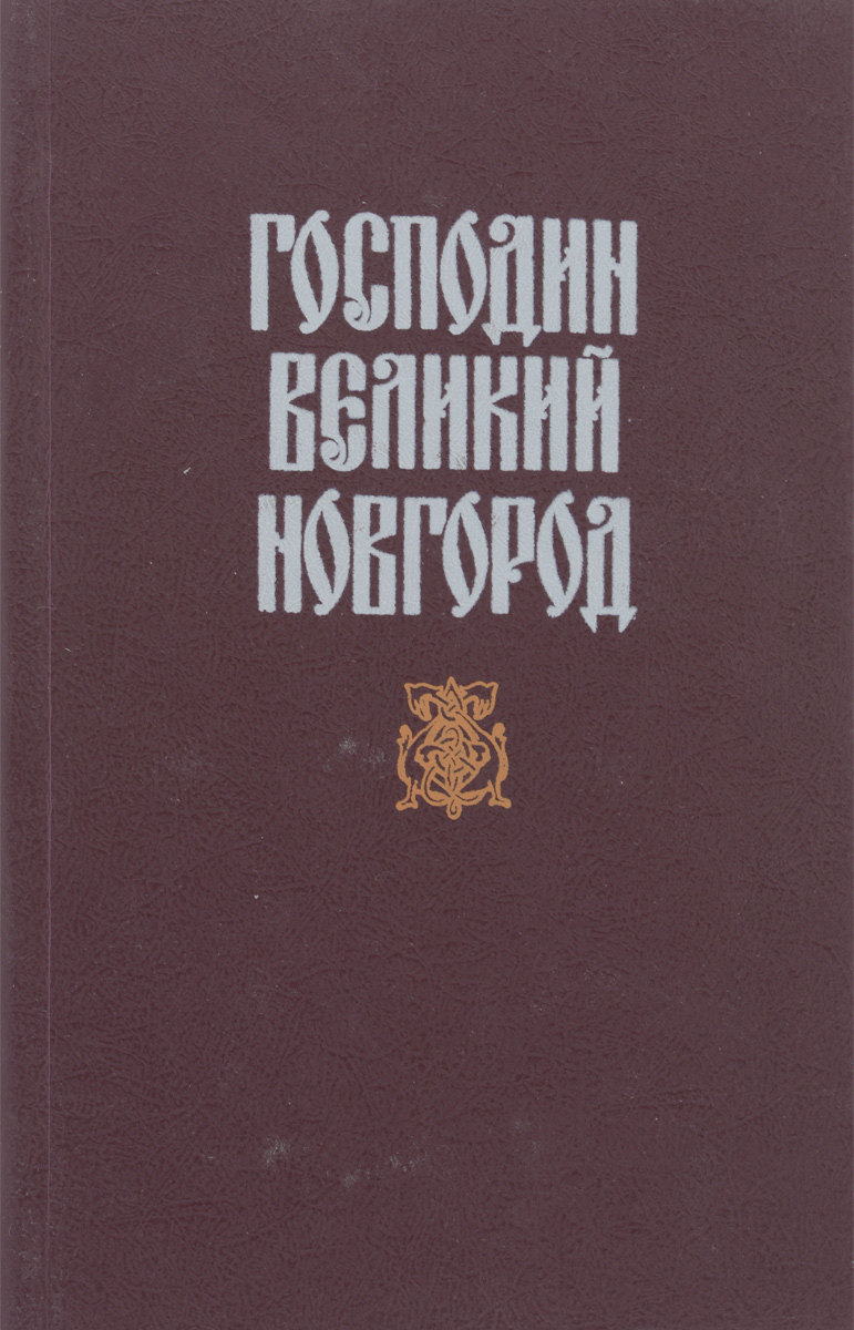 Николай Гейнце Господин Великий Новгород