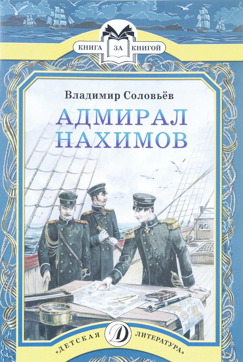 Книга Адмирал Нахимов. Владимир Соловьев
