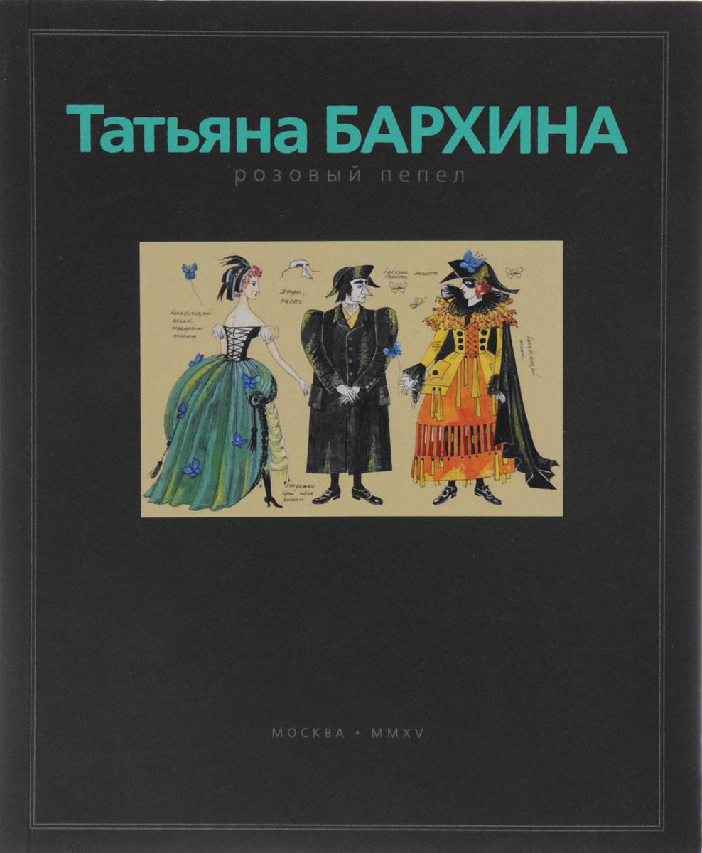 Татьяна Бархина Розовый пепел