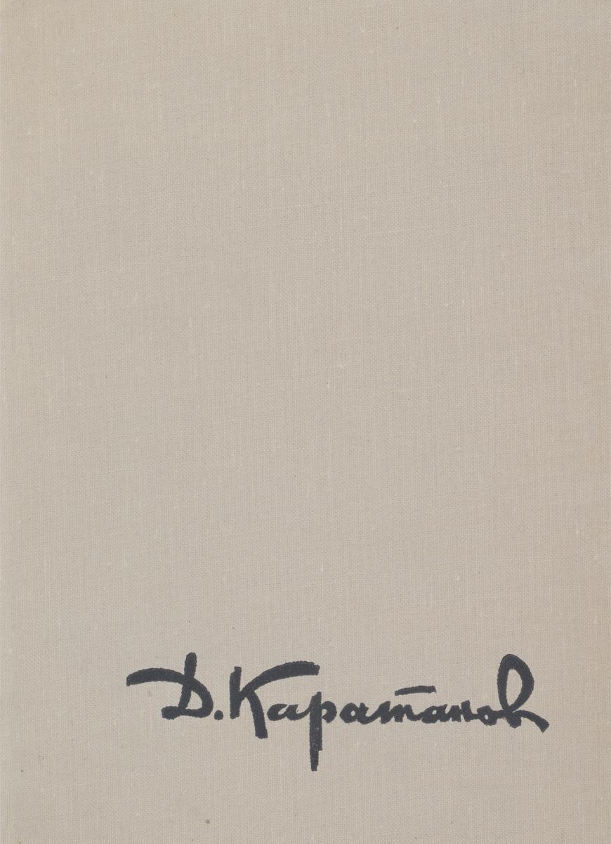 Н. Лисовский Д. Каратанов