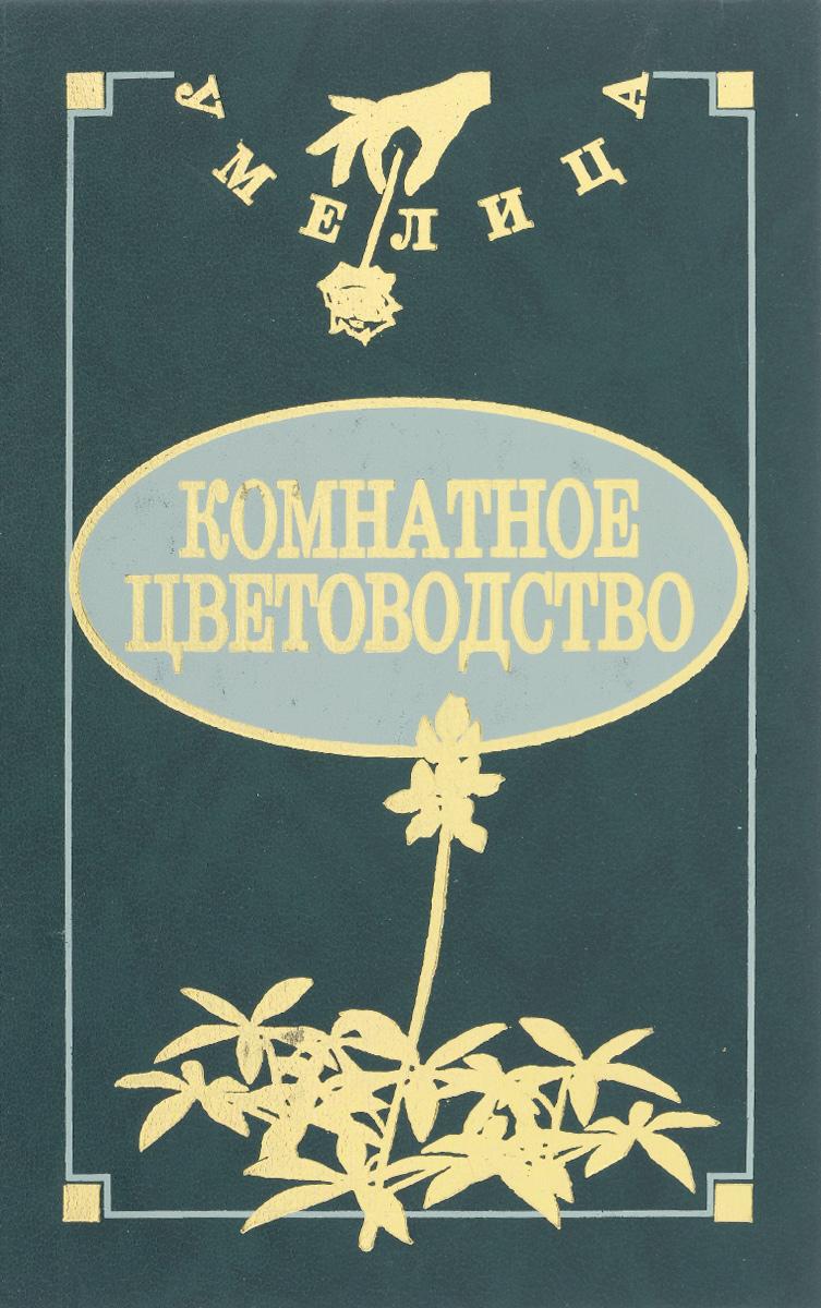 Составитель А. Лихонин Комнатное цветоводство коллектив авторов комнатное цветоводство