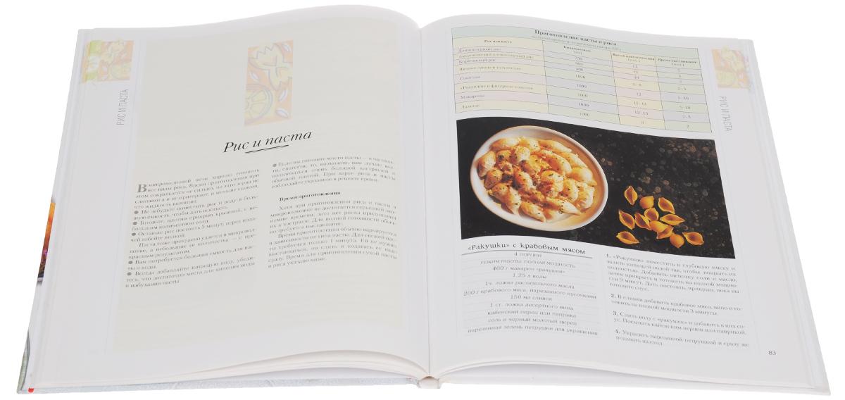 Лучшие рецепты для микроволновой печи. Свыше 200 блюд Книга предлагает более 200 рецептов...