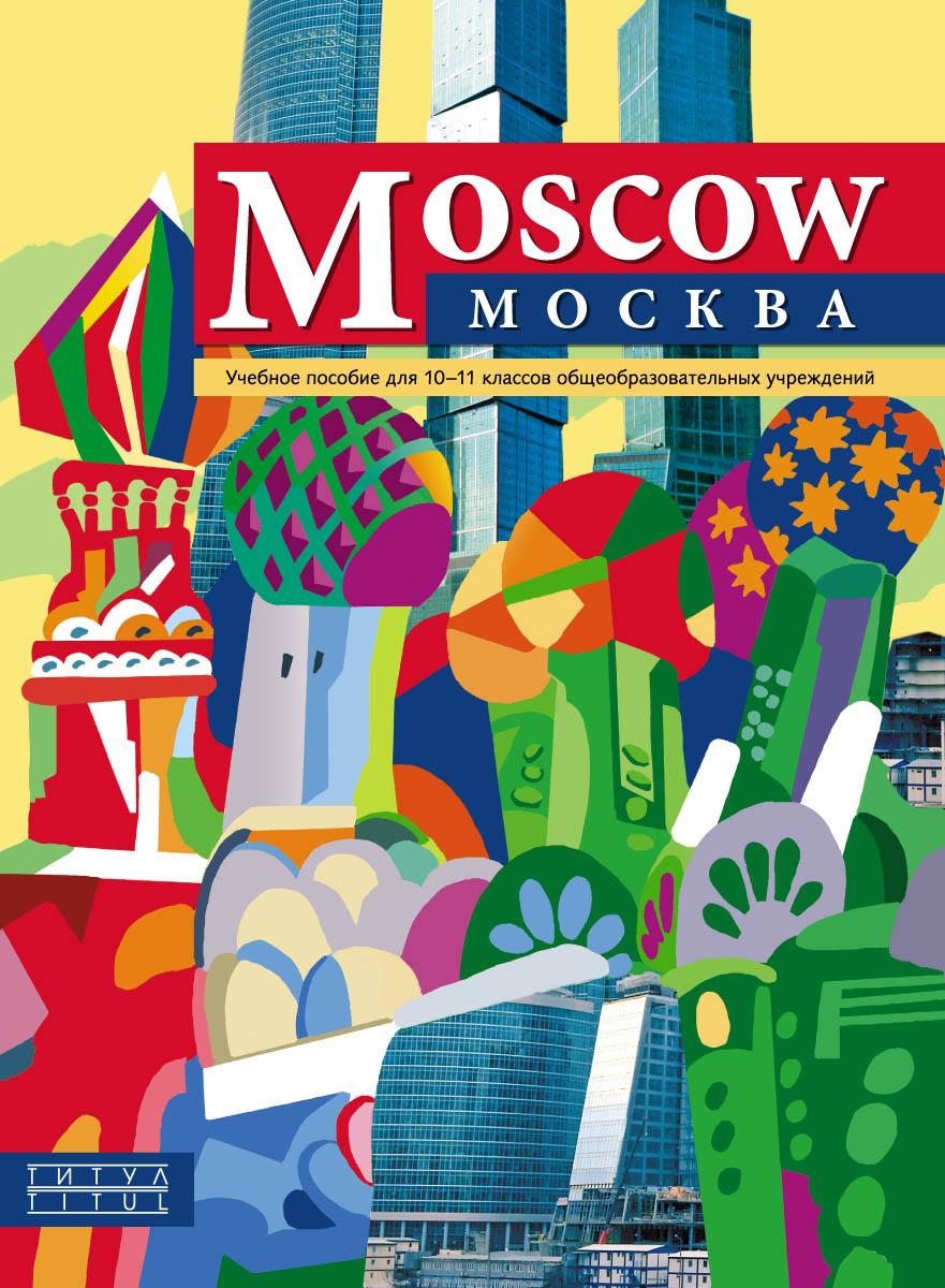 К. С. Махмурян, О. П. Мельчина Mosсow / Москва. 10-11 класс. Учебное пособие