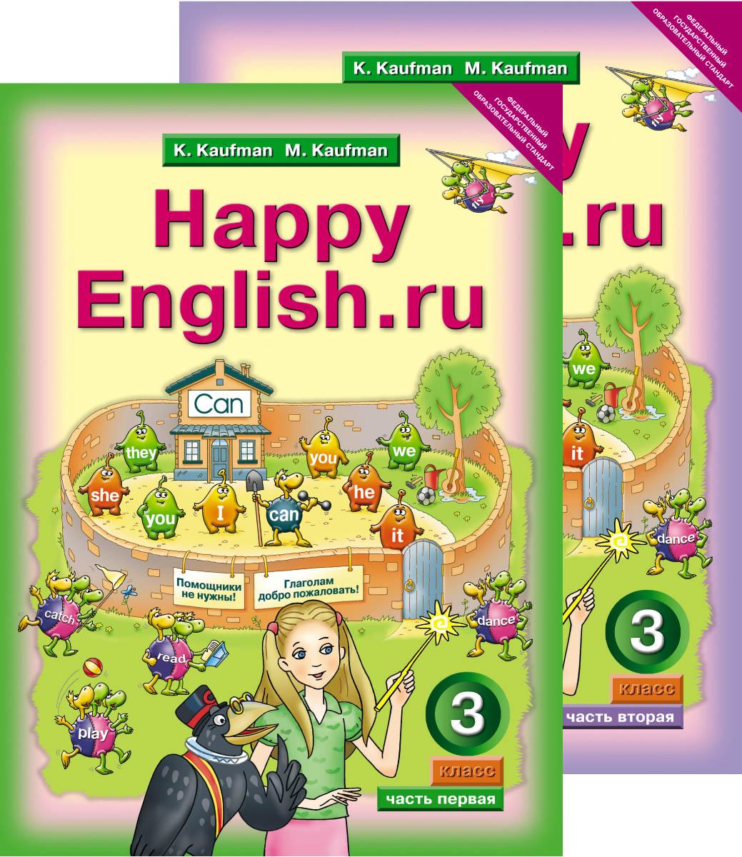 К. И. Кауфман, М. Ю. Кауфман Английский язык. Счастливый английский.ру. 3 класс. Учебник. В 2 частях (комплект)