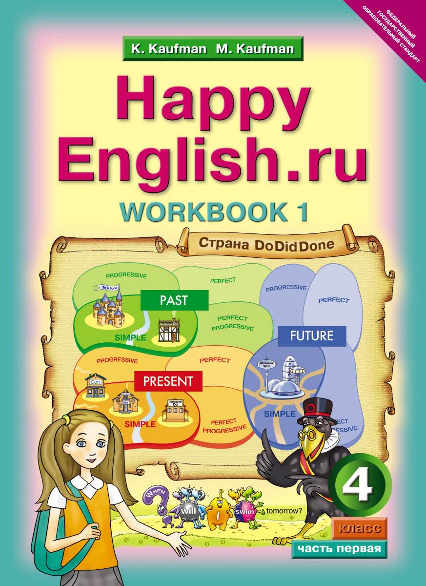 K. Kaufman, M. Kaufman Happy English.ru 4: Workbook 1 / Английский язык. 4 класс. Рабочая тетрадь № 1 k kaufman m kaufman happy english ru 4 workbook 1 английский язык 4 класс рабочая тетрадь 1