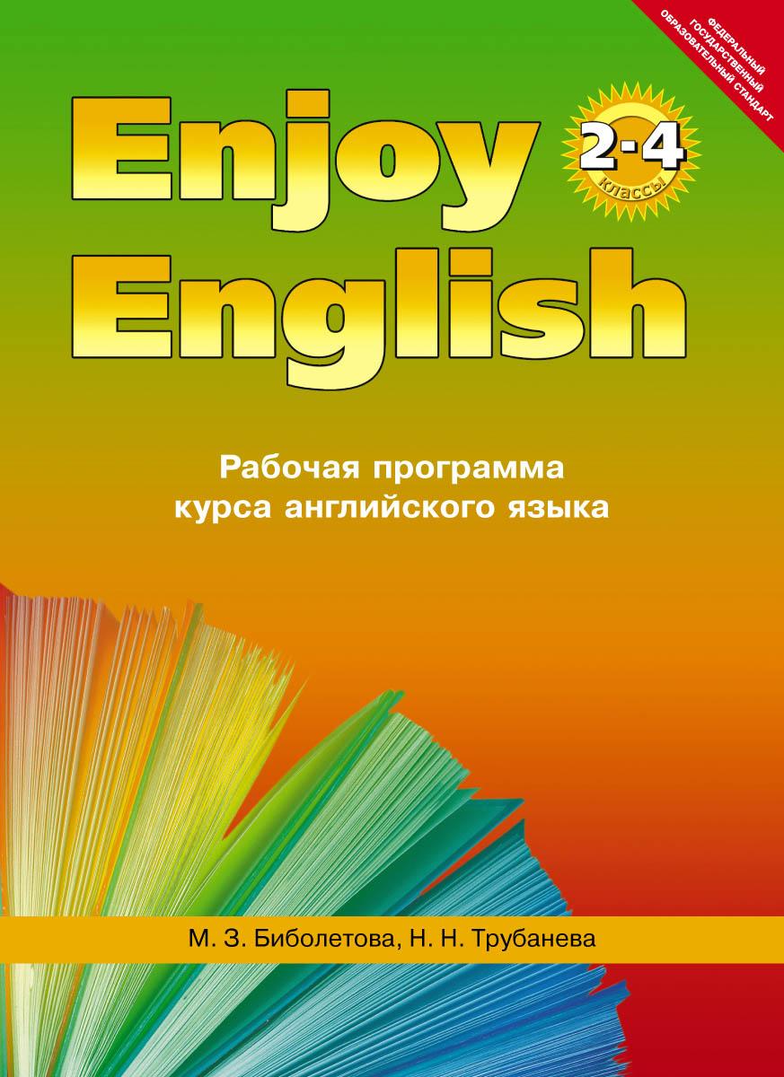 """М. З. Биболетова, Н. Н. Трубанева """"Enjoy English"""" / """"Английский с удовольствием"""". 2-4 классы. Рабочая программа курса английского языка"""