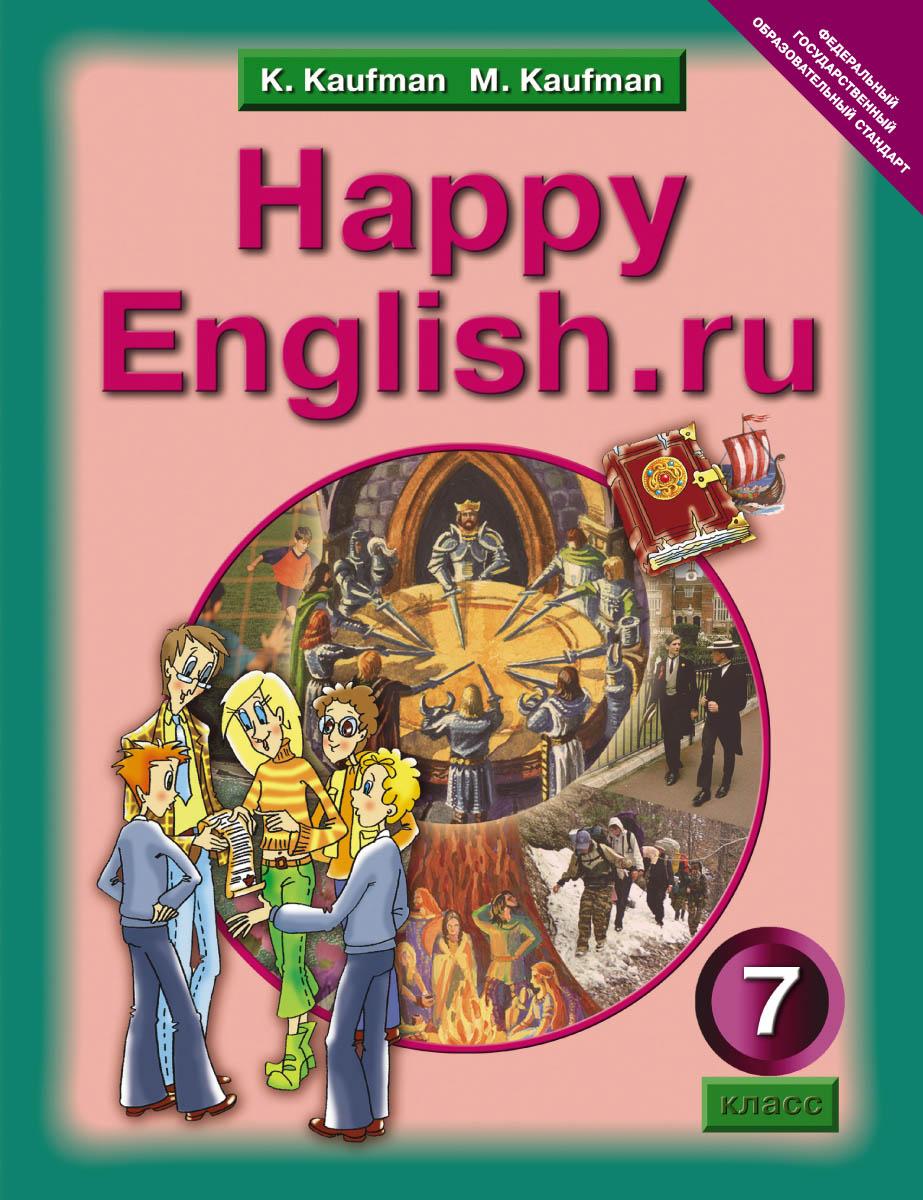 K. Kaufman, M. Kaufman Happy English.ru 7 / Английский язык. Счастливый английский.ру. 7 класс. Учебник k kaufman m kaufman happy english ru 8 workbook 2 английский язык счастливый английский ру 8 класс рабочая тетрадь 2