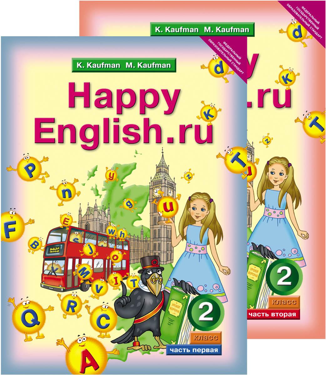 К. И. Кауфман, М. Ю. Кауфман Английский язык. Счастливый английский. ру. 2 класс. Учебник. В 2 частях (комплект)
