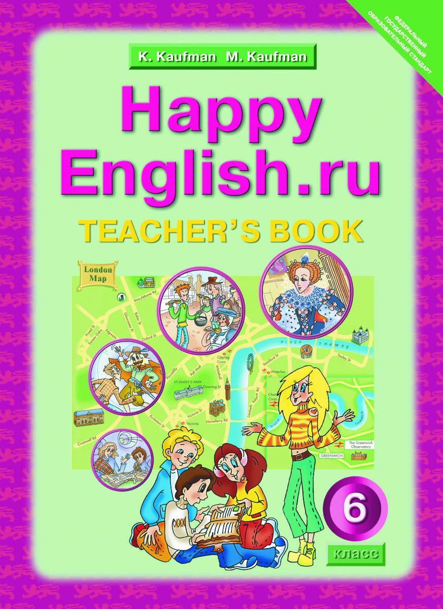 Happy English.ru 6: Teacher's Book / Английский язык. Счастливый английский.ру. 6 класс. Книга для учителя