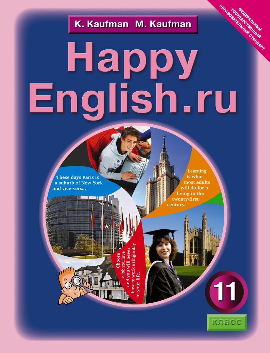 K. Kaufman, M. Kaufman Happy English.ru 11 / Английский язык. Счастливый английский.ру. 11 класс. Учебник