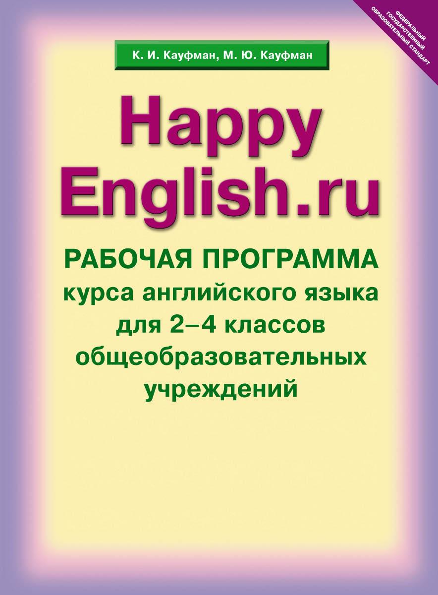 "Книга ""Happy English.ru"" / ""Счастливый английский.ру». 2-4 классы. Рабочая программа курса английского языка. К. И. Кауфман, М. Ю. Кауфман"