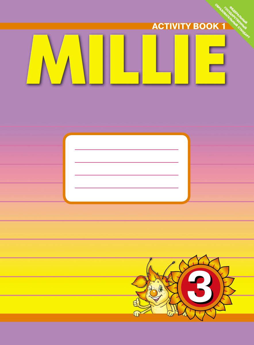 Millie 3: Activity Book 1 / Английский язык. Милли. 3 класс. Рабочая тетрадь №1. Учебное пособие