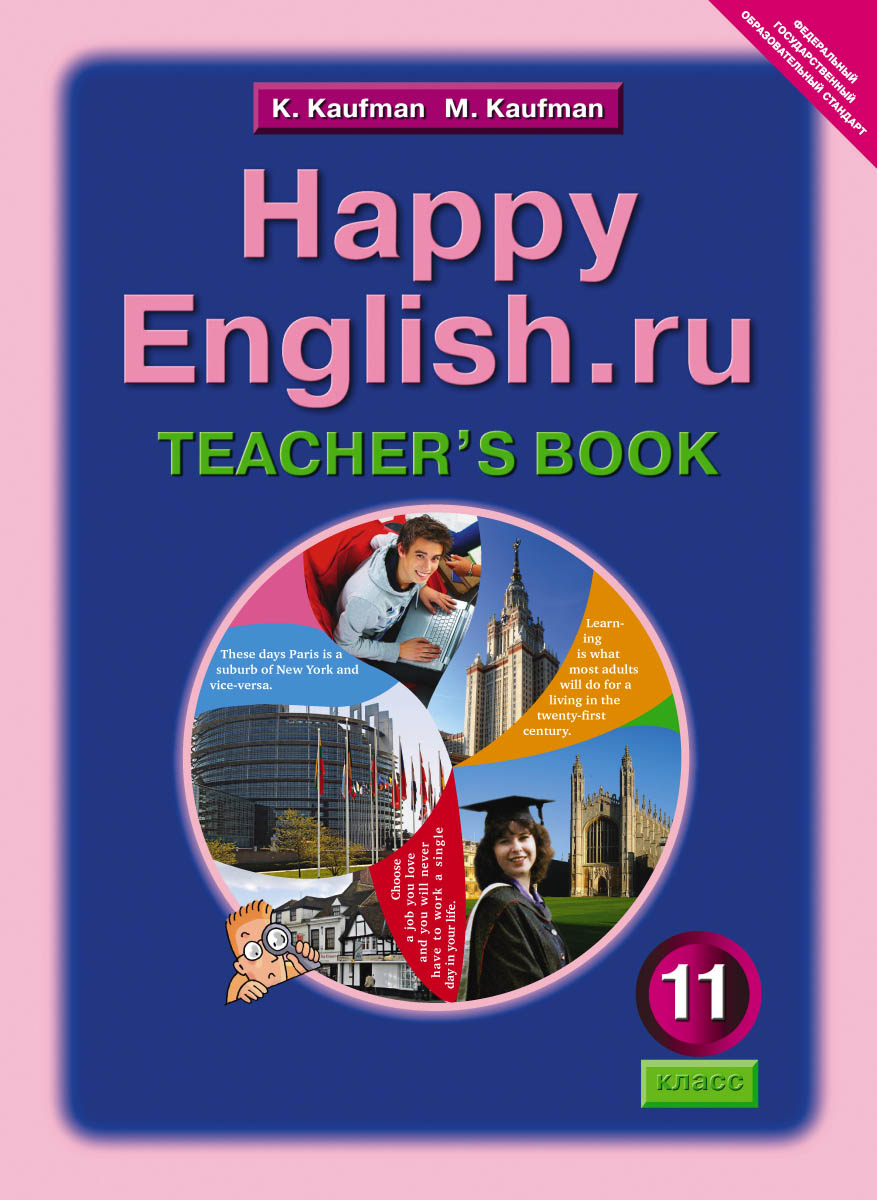 К. И. Кауфман, М. Ю. Кауфман Happy English.ru 11: Teacher's Book / Английский язык. Счастливый английский. 11 класс. Книга для учителя