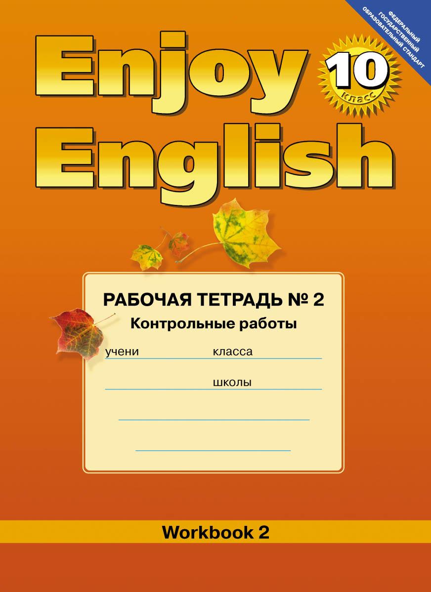 М. З. Биболетова, Е. Е. Бабушис Enjoy English 10: Workbook 2 / Английский с удовольствием. 10 класс. Рабочая тетрадь № 2