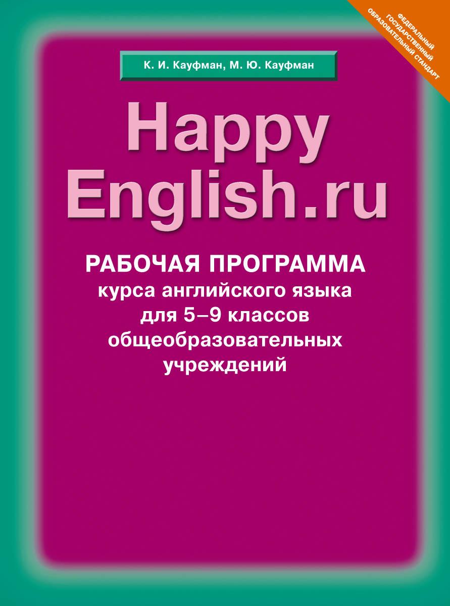 Happy English.ru 5-9 / Английский язык. Счастливый английский.ру. 5-9 классы. Рабочая программа
