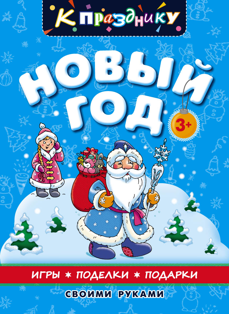 Новый год с н гришечкина в а козюлина поделки игрушки подарки своими руками