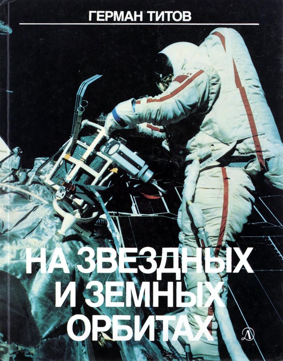 Герман Титов На звездных и земных орбитах