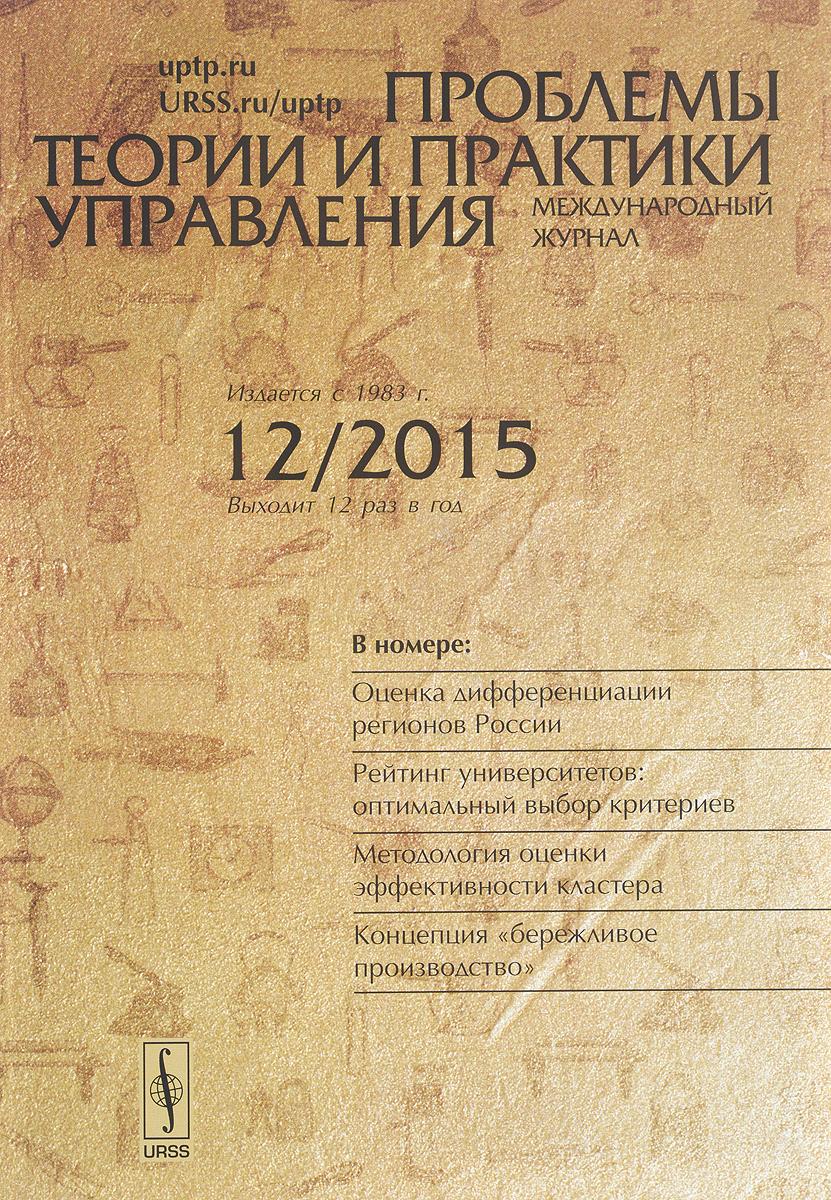 Проблемы теории и практики управления, №12, 2015