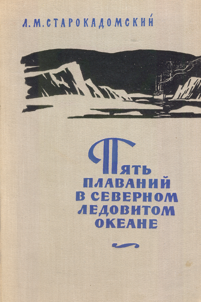 Л.М.Старокадомский Пять плаваний в Северном Ледовитом океане 1910-1915