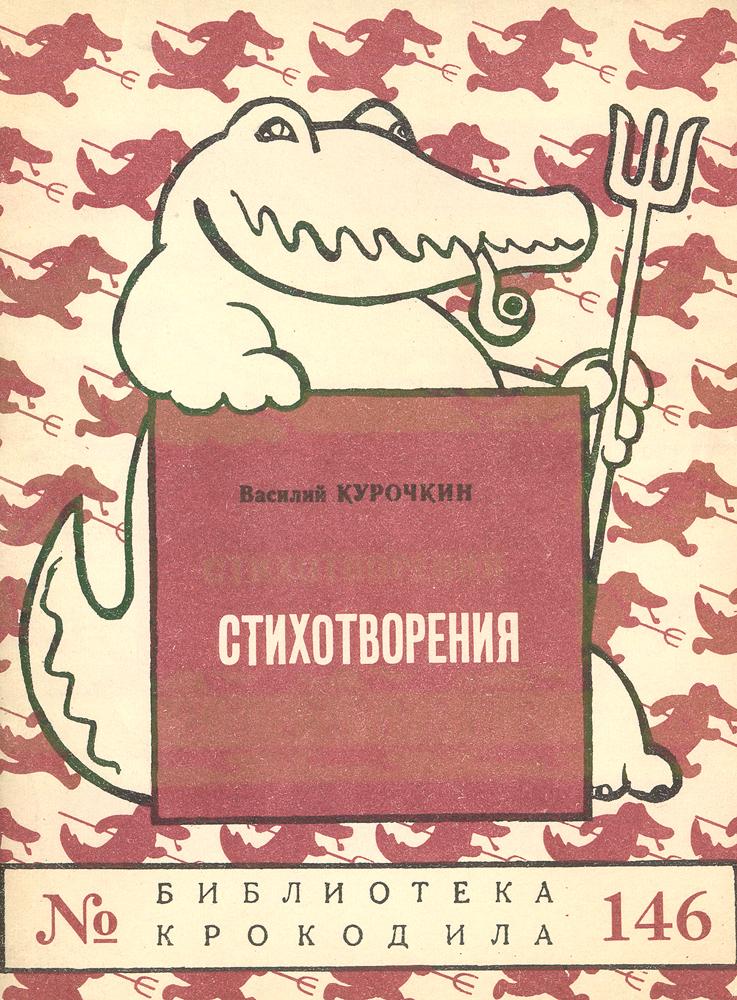 Курочкин В. Василий Курочкин. Стихотворения виктор курочкин урод