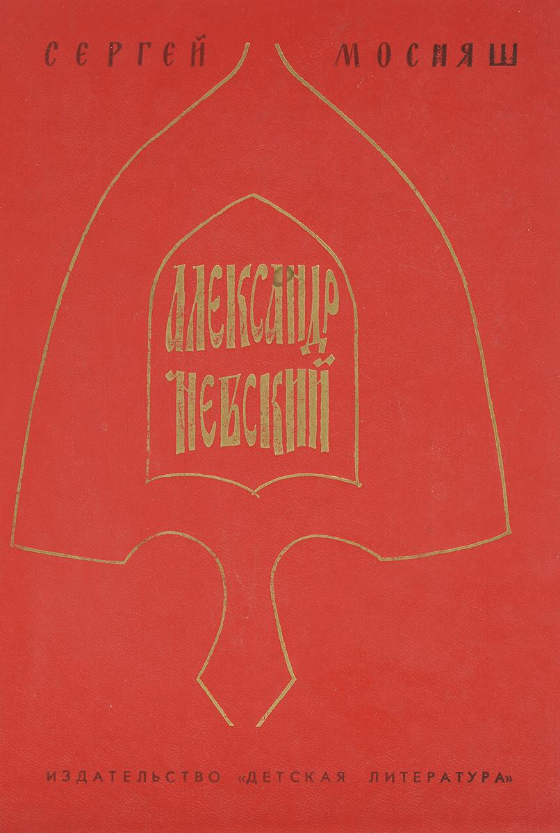 Александр Невский. Сергей Мосияш