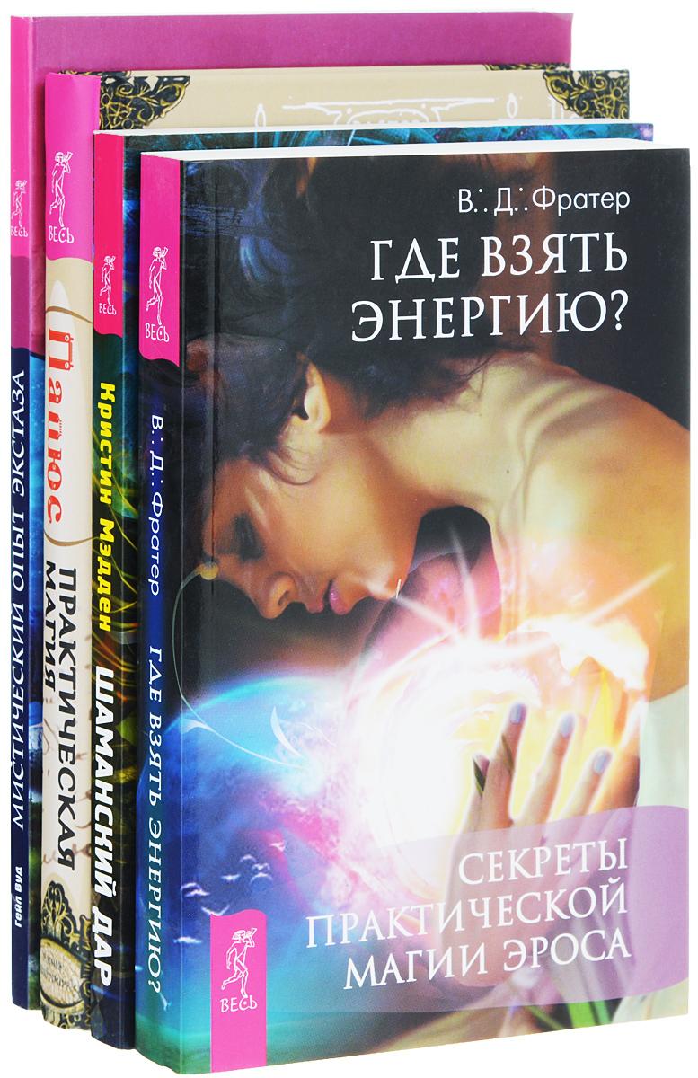 Практическая магия. Мистический опыт экстаза. Где взять энергию? Шаманский дар (комплект из 4 книг). Доставка по России