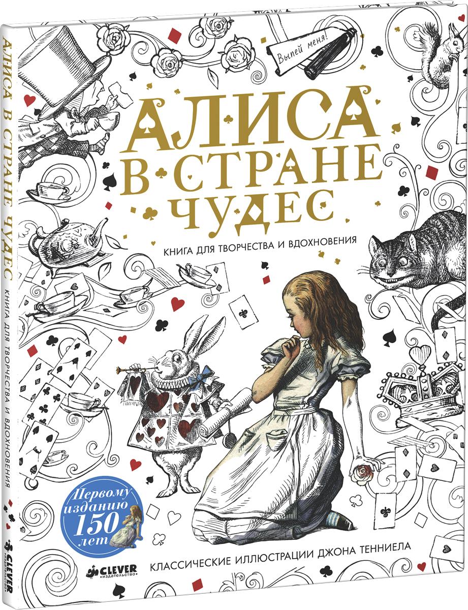 алиса в стране чудес книга для творчества и вдохновения