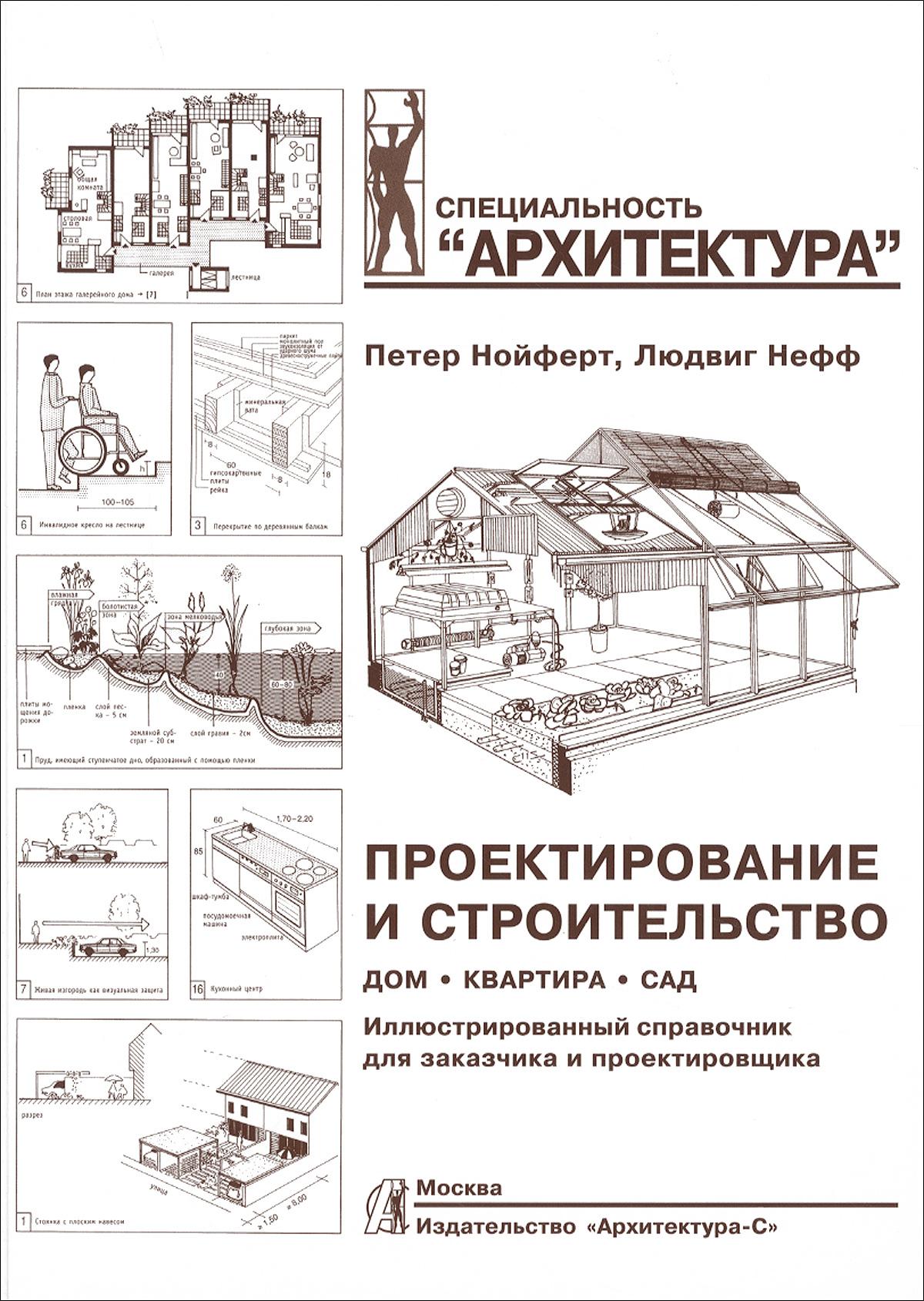 Петер Нойферт, Людвиг Нефф Проектирование и строительство. Дом, квартира, сад
