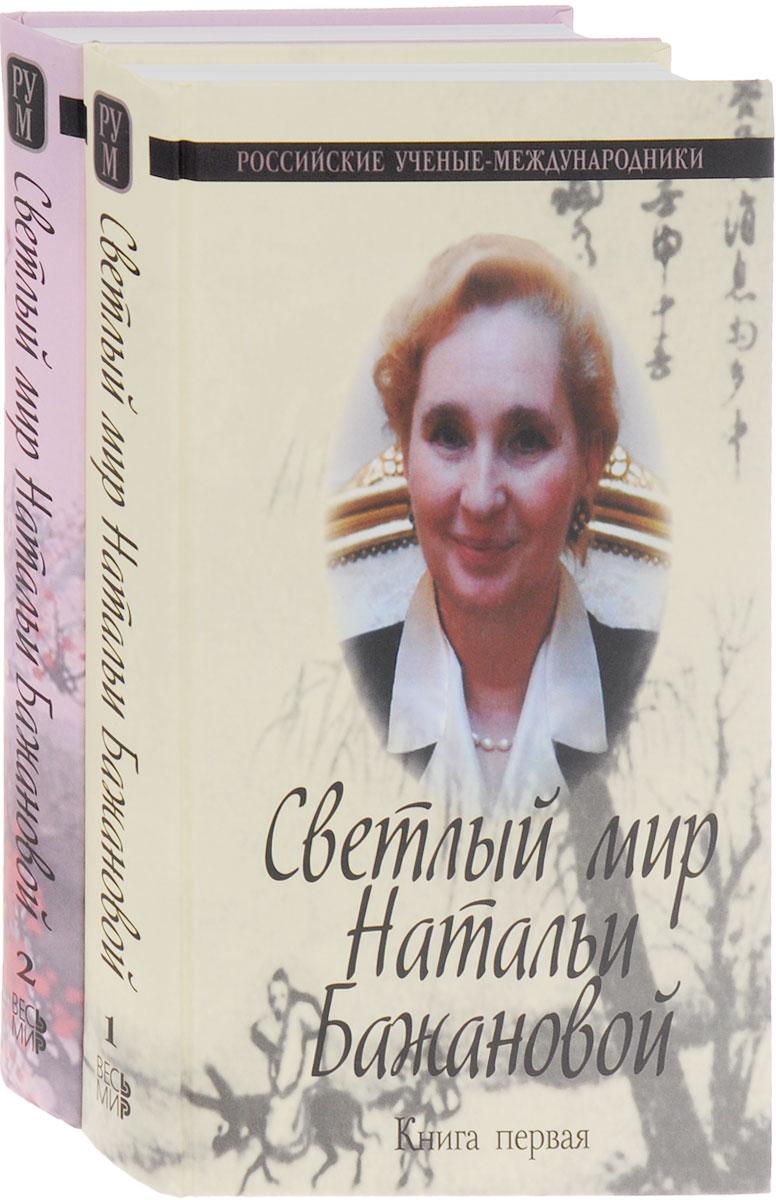 Под общ. ред. Е.П. Бажанова Светлый мир Натальи Бажановой (комплект из 2 книг)