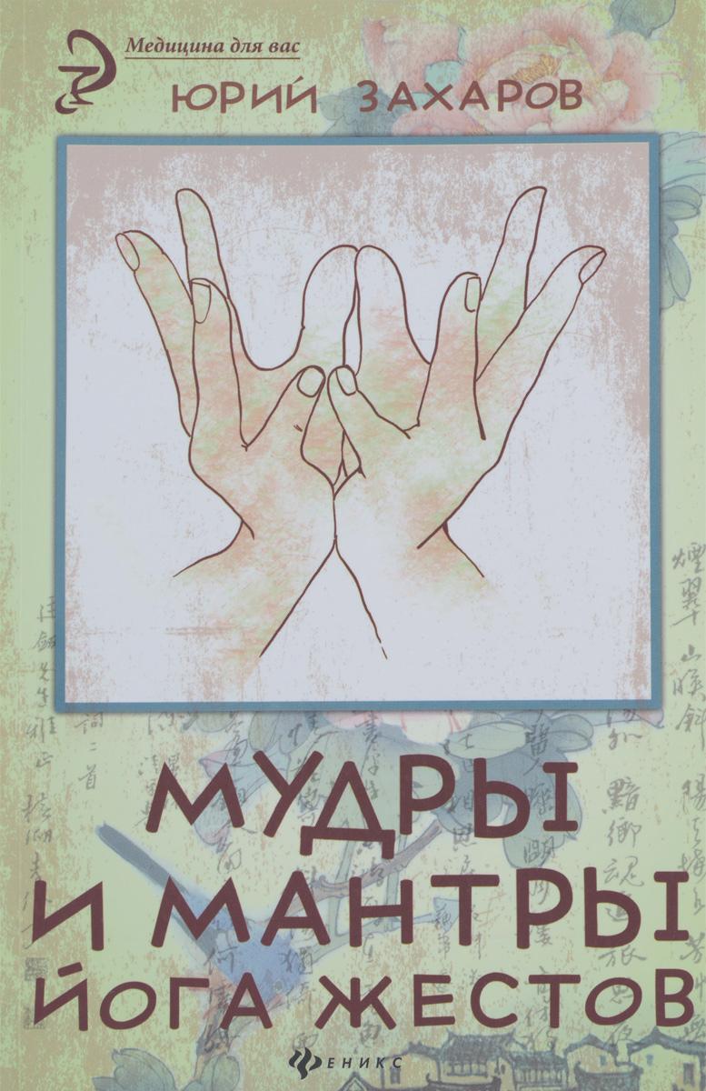 Юрий Захаров Мудры и мантры - йога жестов стоимость