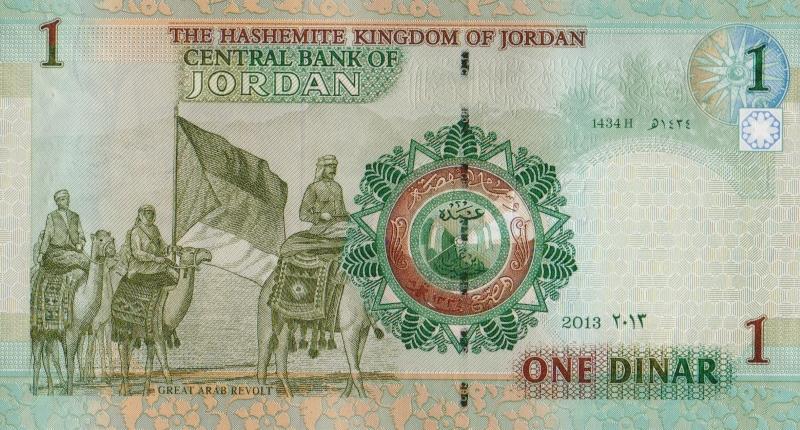 Банкнота номиналом 1 динар. Иордания. 2013 год