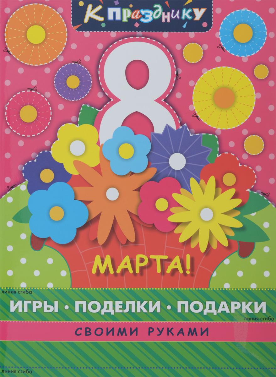 О. Логинова 8 марта