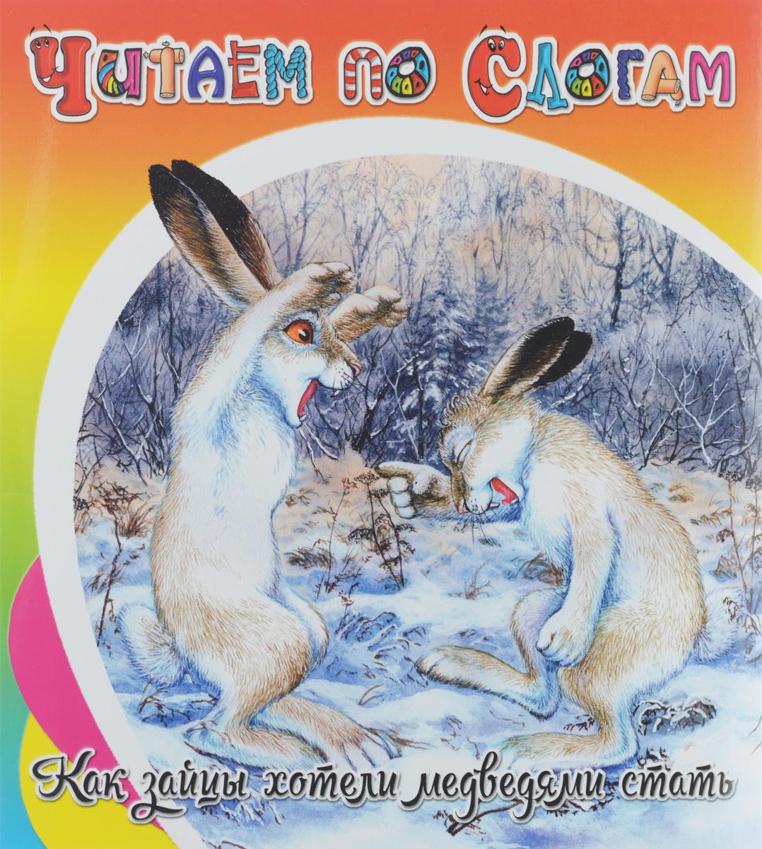 Елена Ермолова,Константин Ушинский Как зайцы хотели медведями стать. Ермолова Е.