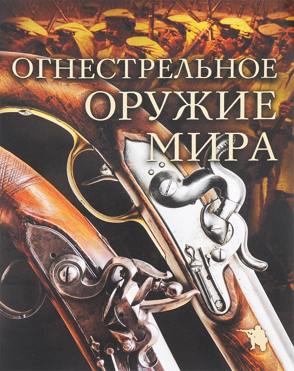 Дмитрий Алексеев Огнестрельное оружие мира