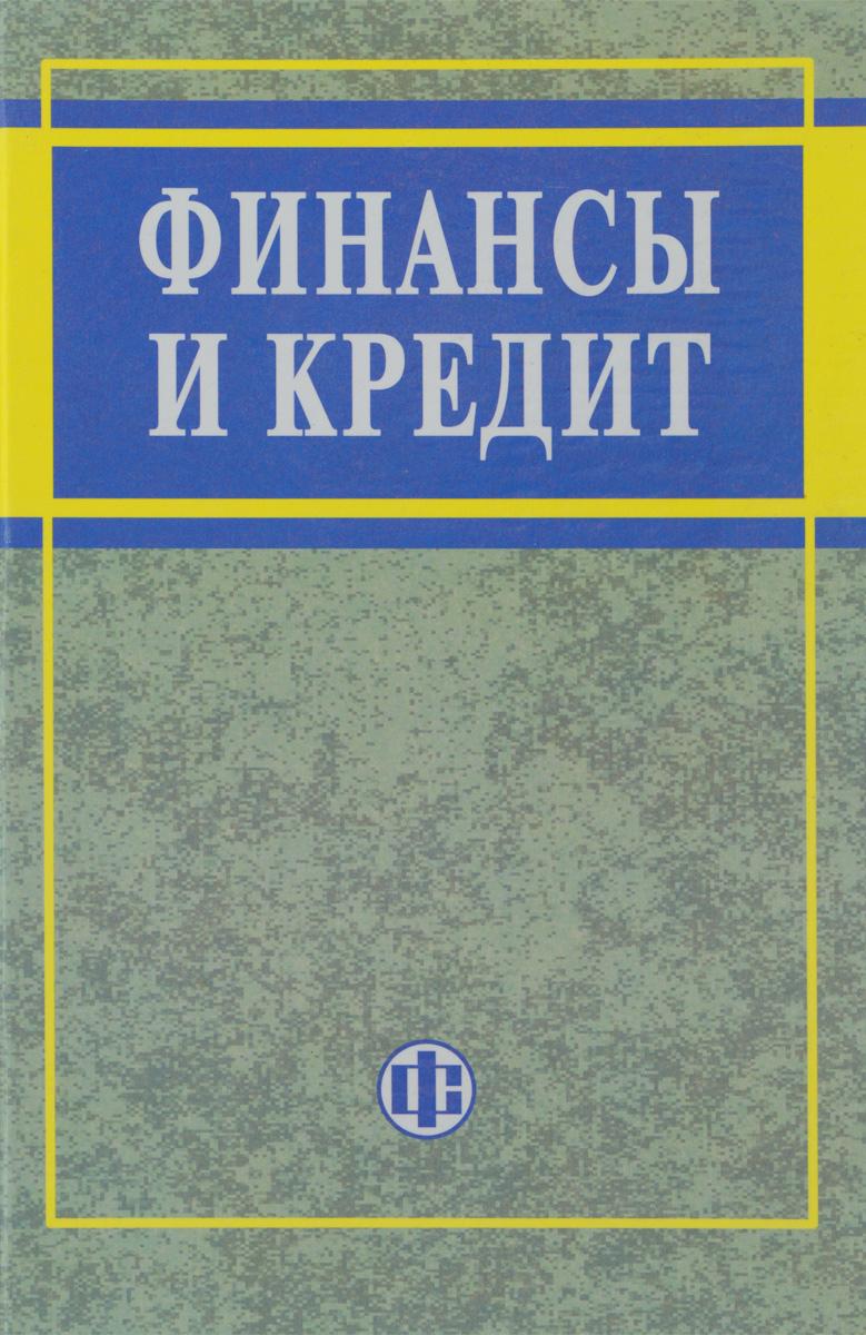 Редактор: Алла Ковалева Финансы и кредит. Учебное пособие