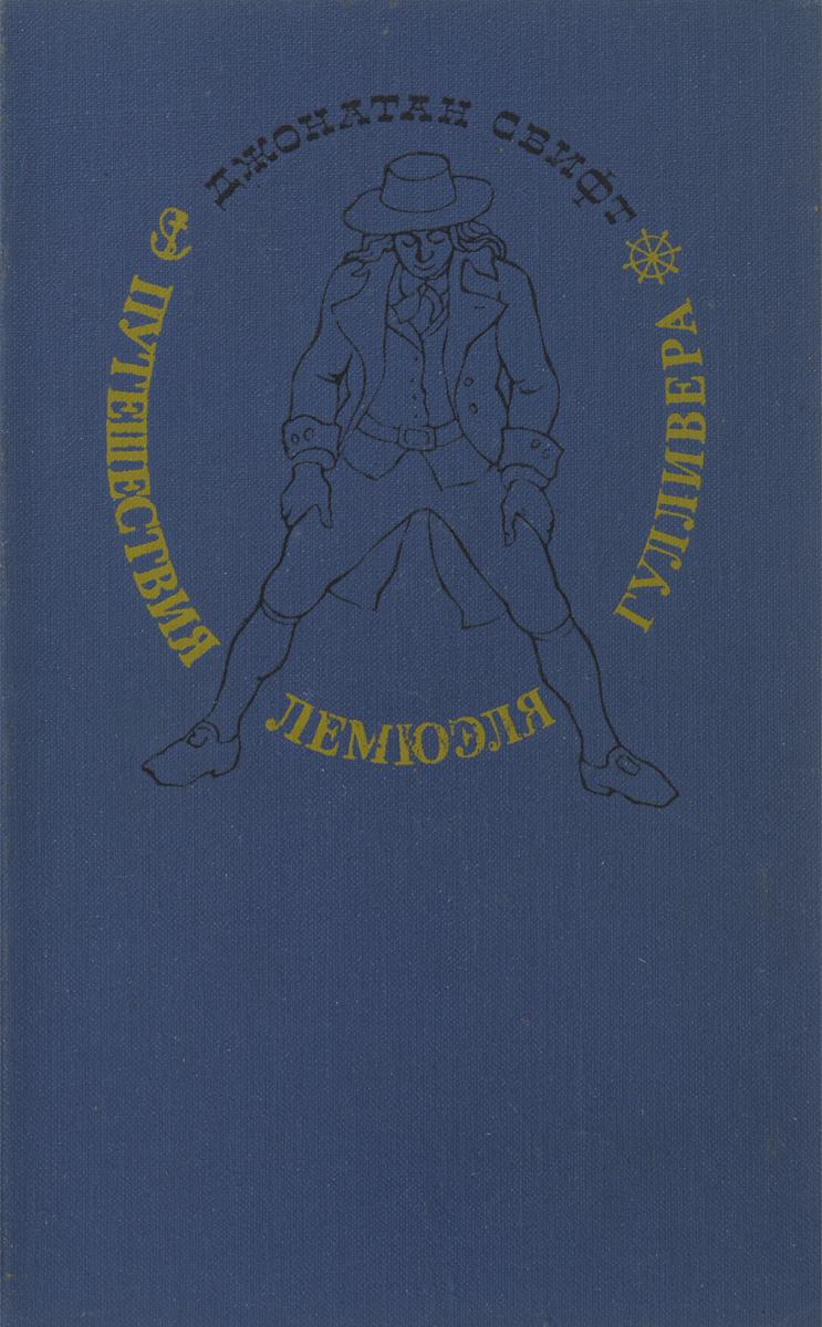 Джонатан Свифт Путешествия Лемюэля Гулливера цена и фото