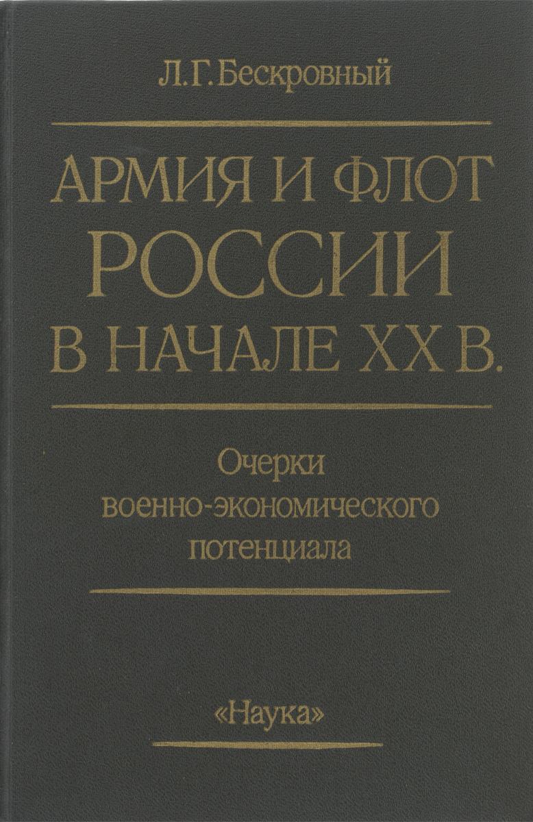 Л. Г. Бескровный Армия и флот России в начале XX в.