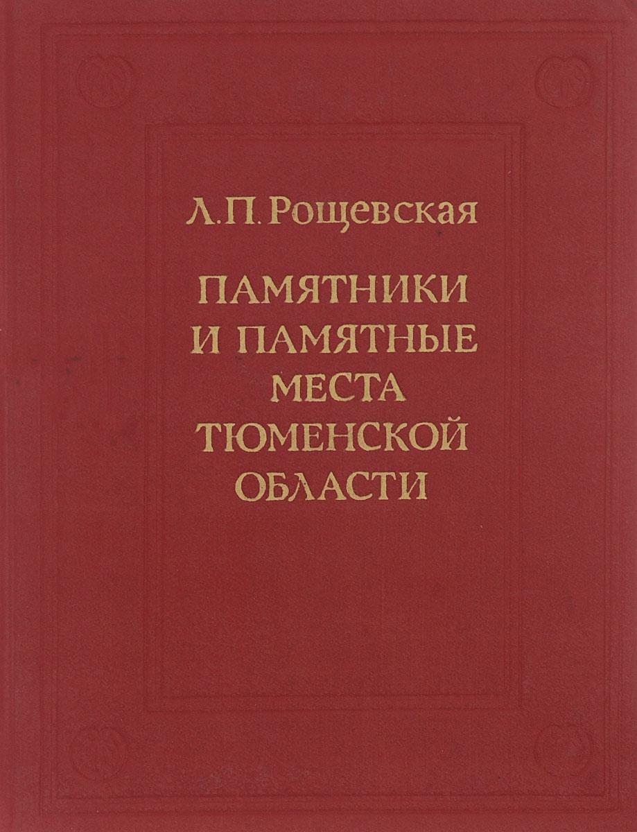 Л. П. Рощевская Памятники и памятные места Тюменской области