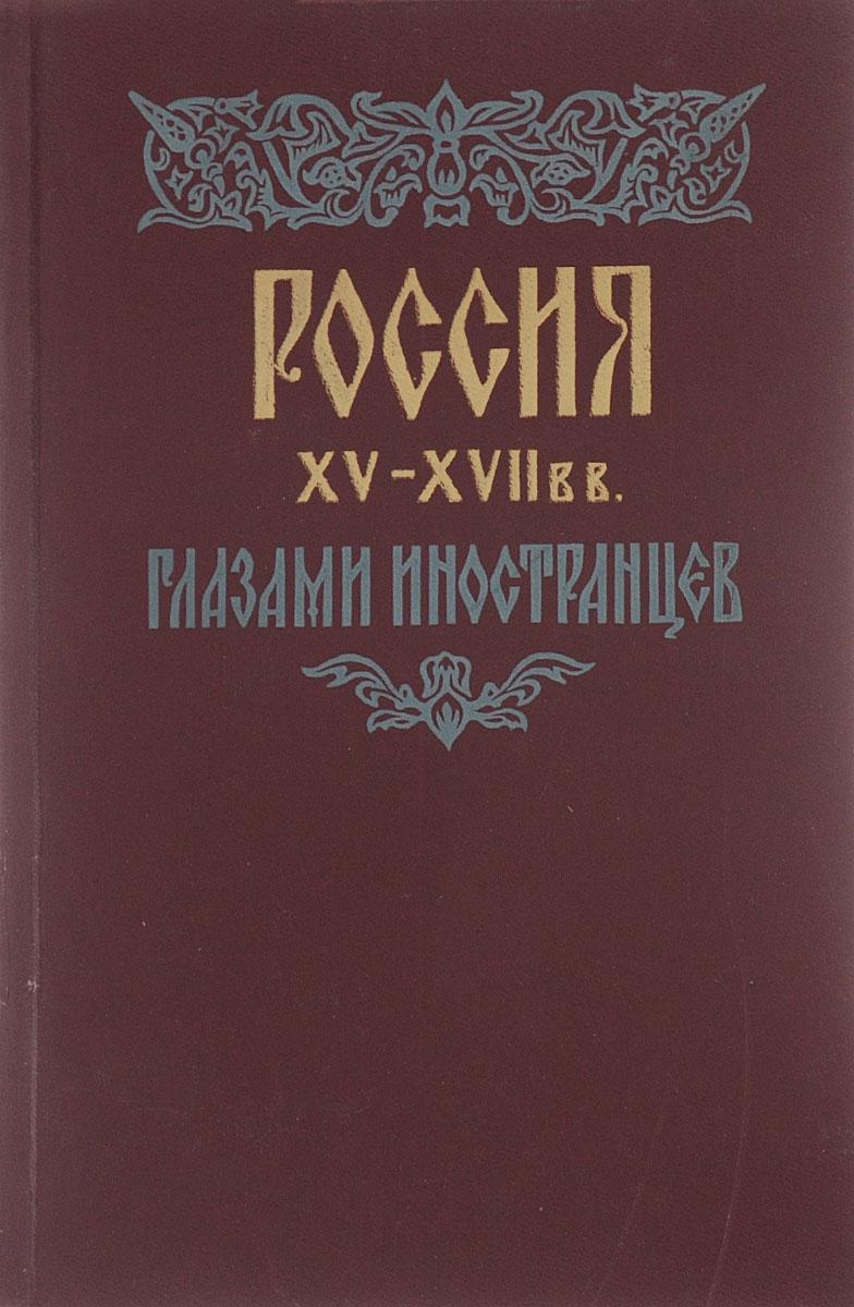 ред. Лимонов Ю.А. Россия XV-XVII вв. глазами иностранцев