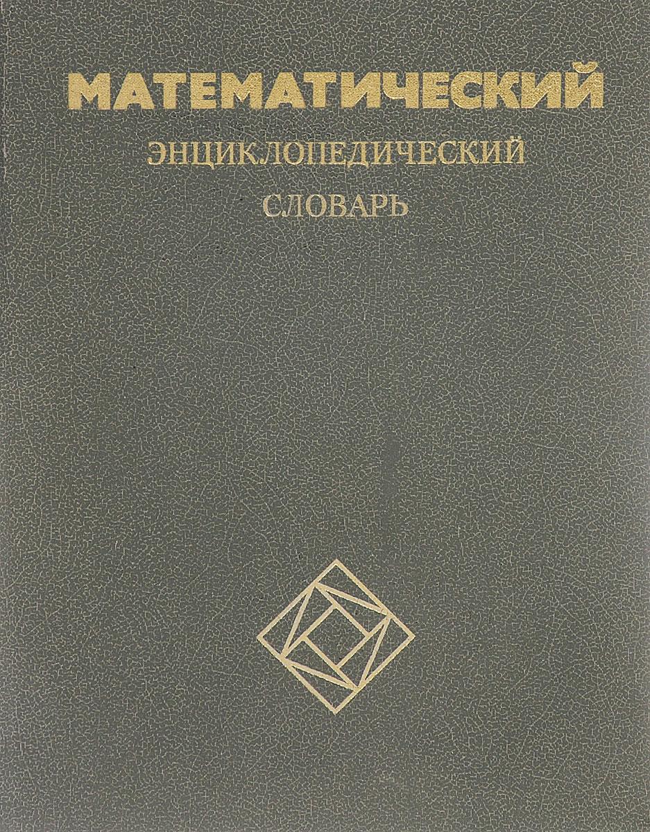Математический энциклопедический словарь всемирный биографический энциклопедический словарь
