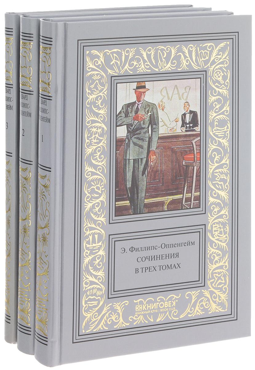 Э. Филлипс-Оппенгейм Э. Филлипс-Оппенгейм. Собрание сочинений. В 3 томах (комплект из 3 книг)