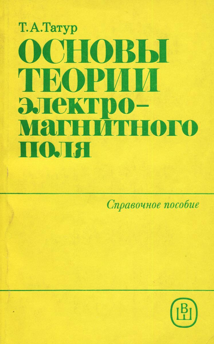 Т. А. Татур Основы теории электромагнитного поля стоимость