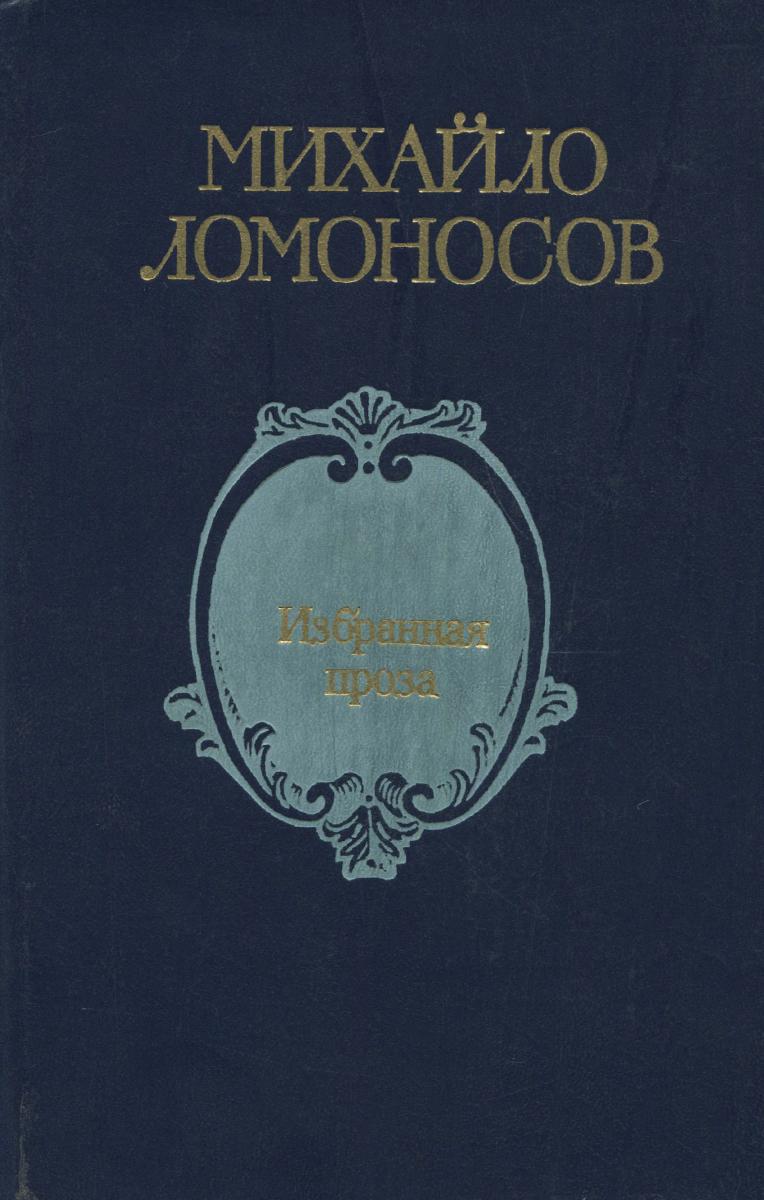 Михайло Ломоносов Михайло Ломоносов. Избранная проза