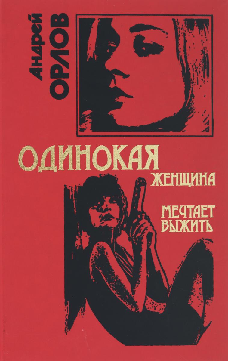 все цены на Андрей Орлов Одинокая женщина мечтает выжить. Синдром внезапной смерти онлайн