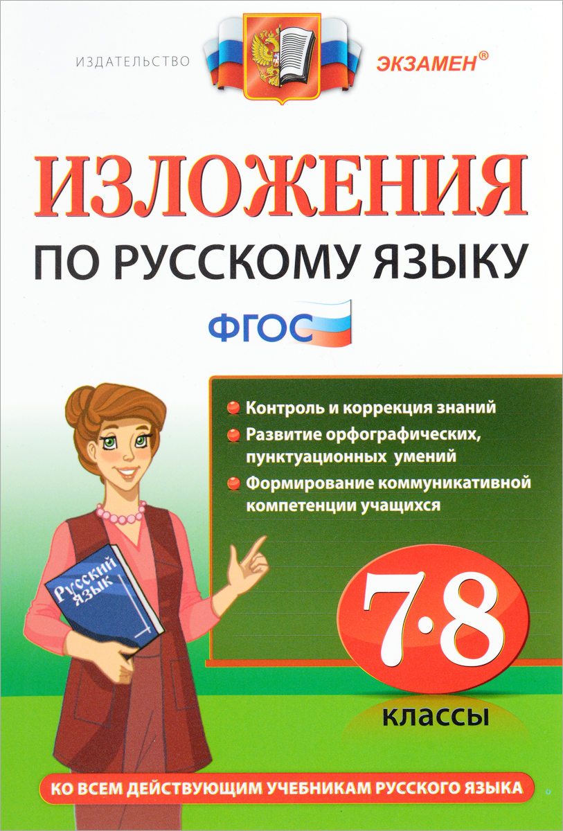 Т. Н. Роговик, Д. А. Хаустова Русский язык. 7-8 классы. Изложения