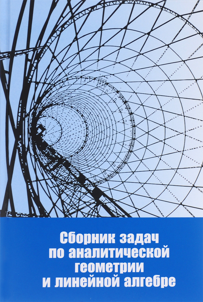Аналитическая геометрия и линейная алгебра. Сборник задач аналитическая геометрия и линейная алгебра сборник задач