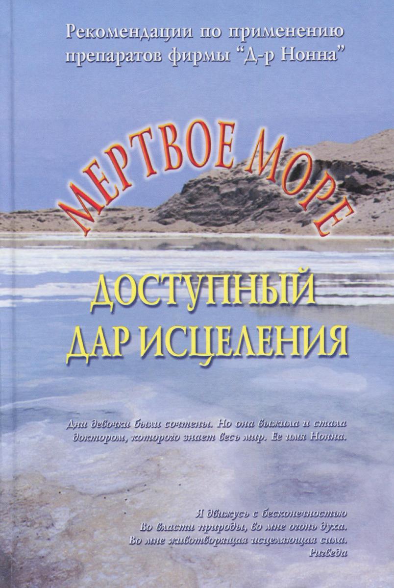 лучшая цена Мертвое море - доступный дар исцеления