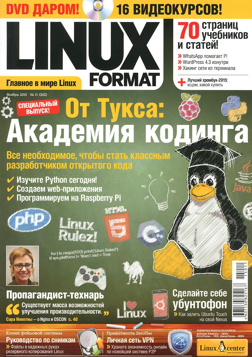 LINUX format №11, (202) ноябрь 2015 (+ DVD) газета твоя лучшая подруга специальный выпуск ноябрь 2015 г прически с резинкой пружинкой