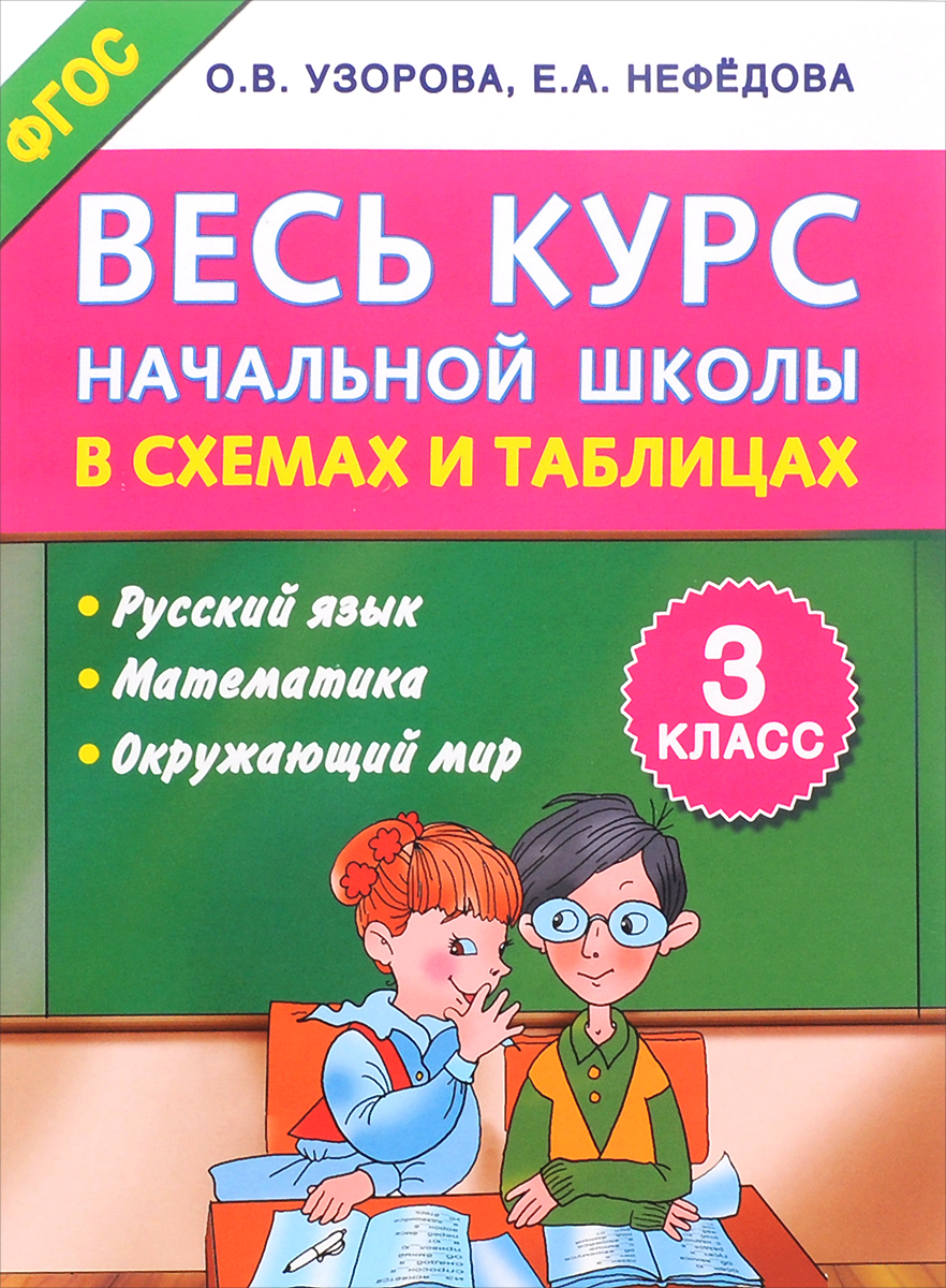 О. В. Узорова, Е. А. Нефёдова Весь курс начальной школы в схемах и таблицах. 3 класс. Русский язык, математика, окружающий мир