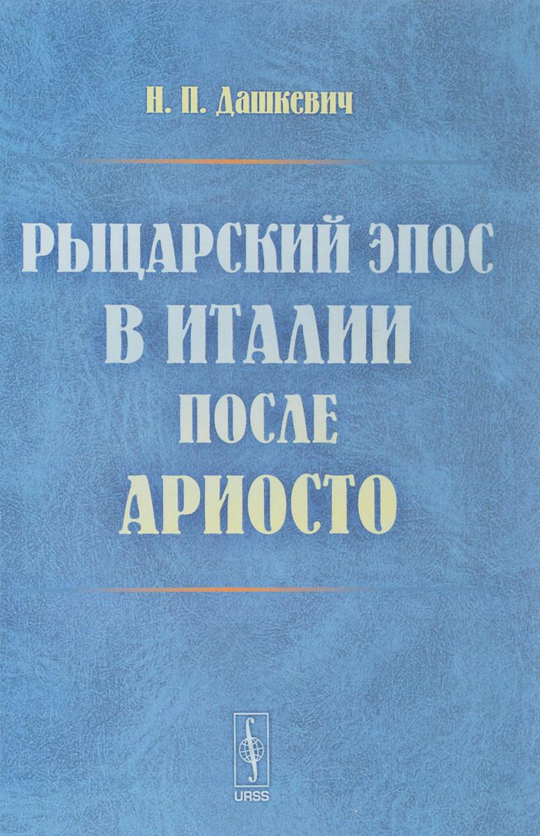 Н. П. Дашкевич Рыцарский эпос в Италии после Ариосто